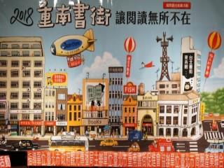 2018『國際觀光推廣』記者會活動110_181108_0032