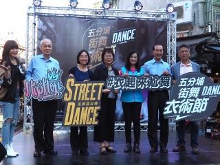 2018年10月28日五分埔商圈‧街舞衣術節活動相本