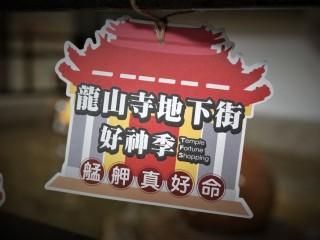 2020年9月12日龍山寺地下街好神季活動開幕典禮