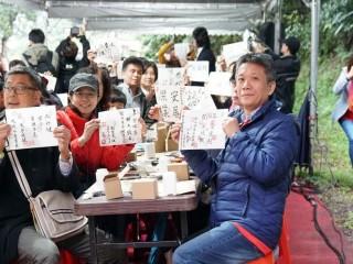 2018年12月23日2018貓空山城,舉辦『豐茶祭』活動相本