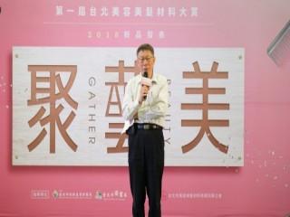 『台北國際造型藝術節-髮藝大賞』活動_181107_0002