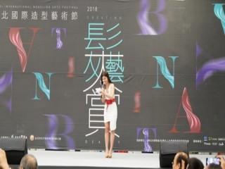 『台北國際造型藝術節-髮藝大賞』活動_181107_0037