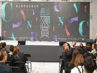 『台北國際造型藝術節-髮藝大賞』活動_181107_0041