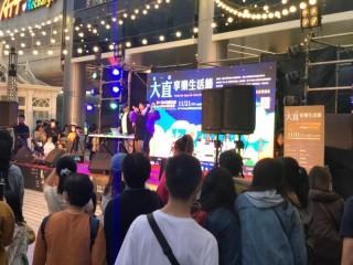 201121-大直商圈-第一屆大直享樂生活節_201204_41