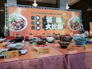 200729-牛肉麵饕味國際大比拼_200729_36
