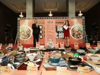 200729-牛肉麵饕味國際大比拼_200729_61