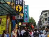 臺北市商圈產業聯合會於永康商圈參訪30