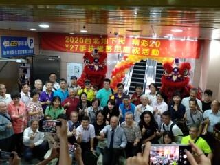 2020年7月3日台北地下街Y27手扶梯啟用慶祝活動相本