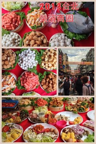 臺北市榮濱商店街觀光協會