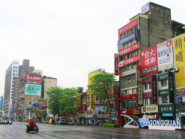 臺北市臺大公館商圈發展促進會