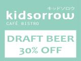 kidsorrow café bistro