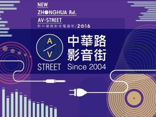 台北市新中華路影音電器街促進會