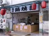 阪京鍋燒麵
