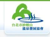 台北市紗帽山溫泉發展協會