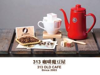 313咖啡魔豆屋 (313 OLD CAFE)