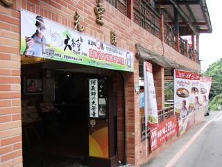 貓空阿義師的大茶壺茶餐廳
