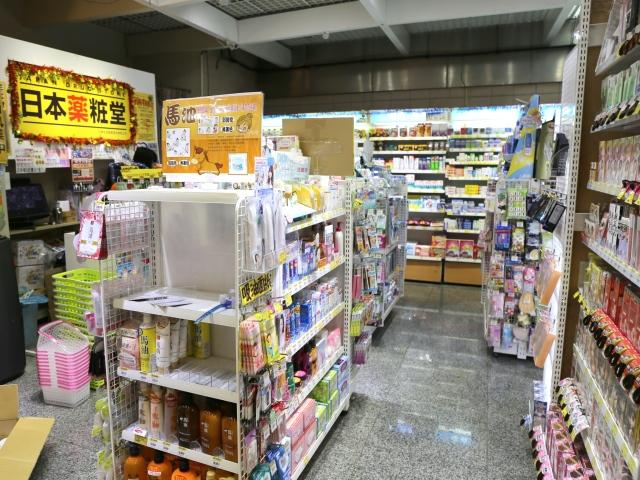 日本藥粧堂