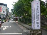 臺北市文昌家具街發展促進會