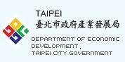 臺北市政府產業發展局