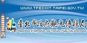 臺北市政府觀光傳播局