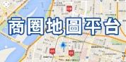 商圈地圖平台