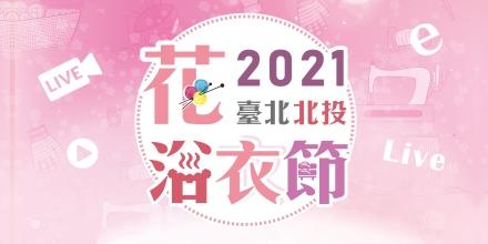 2021臺北北投花浴衣節