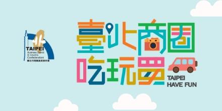 臺北商圈吃玩買商圈摺頁