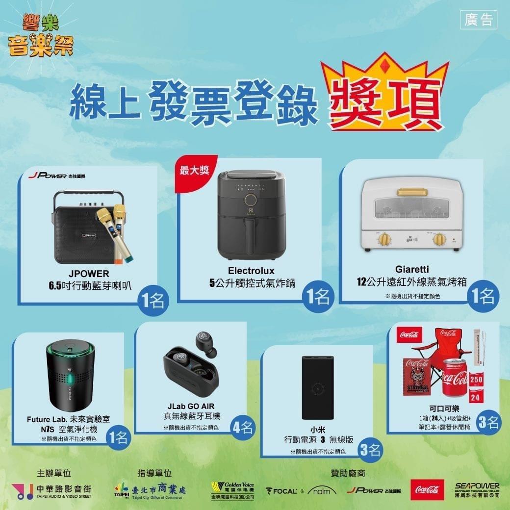 臺北市新中華路影音電器街促進會舉辦【響樂音樂祭】7月12日~9月30日,【歌唱比賽】、【線上發票登錄】、【月月抽】。