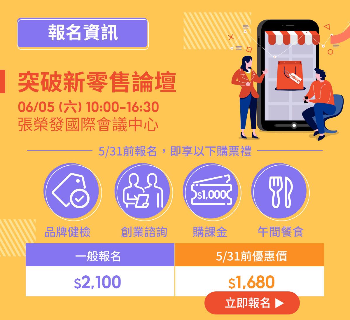 【臺北市商圈產業聯合會x蝦皮舉辦】突破新零售論壇(免費登記)
