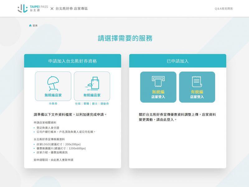 北市推出台北熊好券,商家登記網站已經開放商家登記囉。