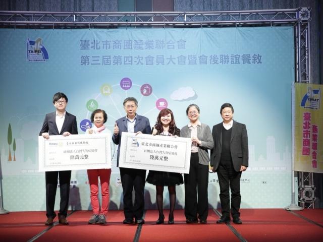 臺北市商圈產業聯合會第三次第四次會員大會