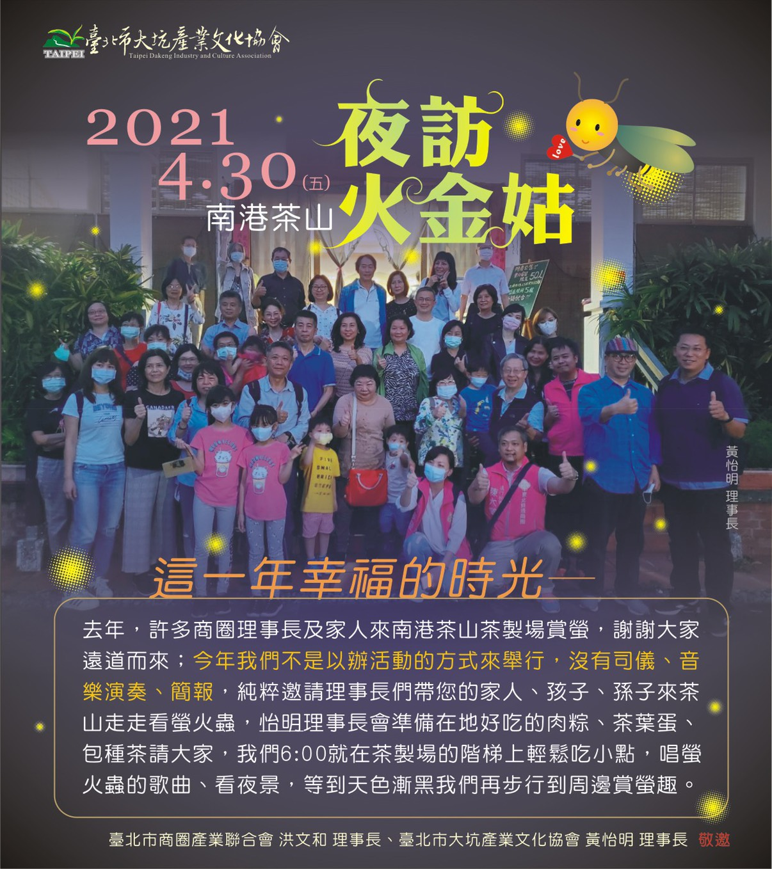 2021年4月30日南港茶山夜訪火金姑