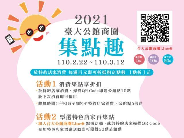 「2021台大公館商圈line@集點趣」好康大放送開始嘍~