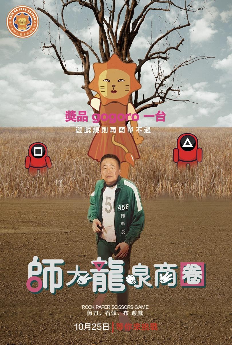師大龍泉商券-剪刀石頭布遊戲,10月25日等你來挑戰!