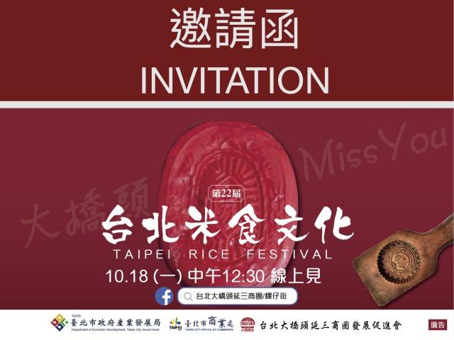 台北米食文化10月18日中午12:30線上見