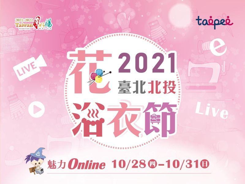 2021臺北北投花浴衣節,10/28~31魅力online ~