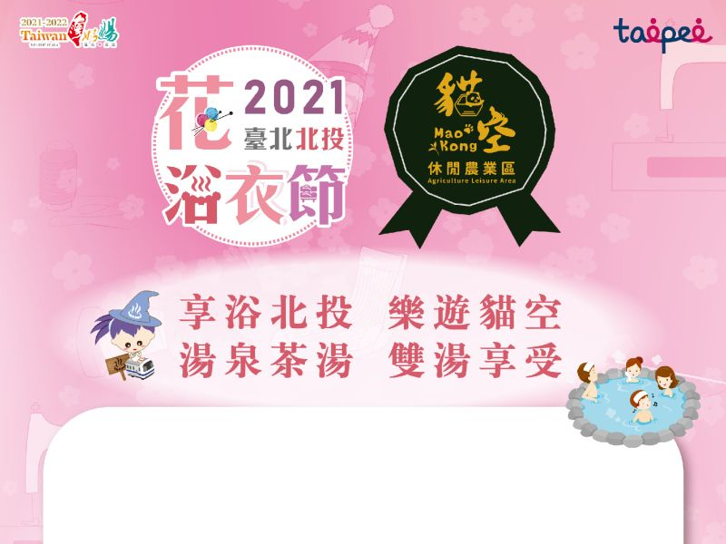 2021臺北北投花浴衣節「跨商圈共遊&浴衣遊北投雙優惠」及直播優惠好康訊息
