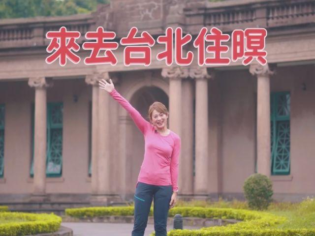 大家知道嗎?台北市有許多無圍牆博物館,每一個都有不同的特色!