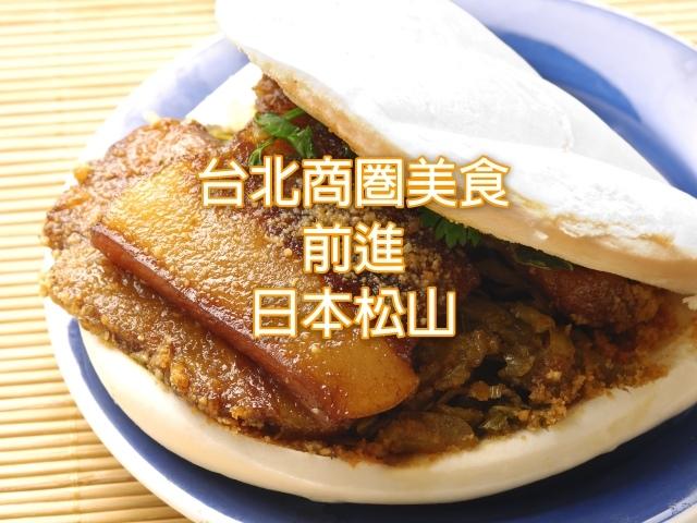 台北商圈美食前進日本松山 風靡當地