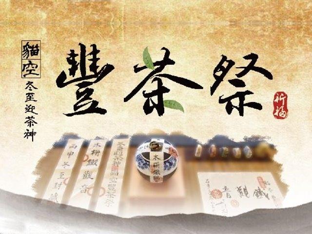 冬至迎茶神 貓空豐茶祭