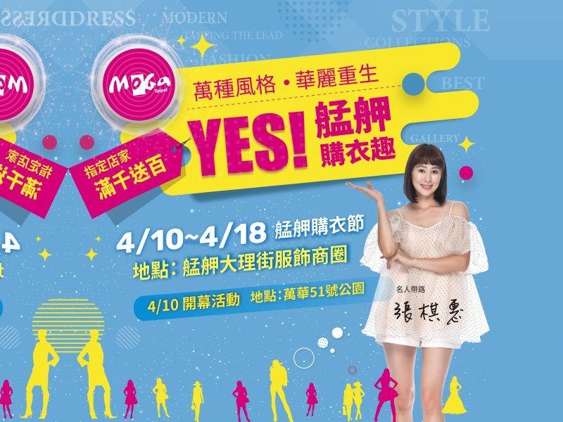 萬種風格●華麗重生YES!艋舺購衣趣4月10日至4月18日