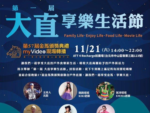 第一屆大直享樂生活節11月21日ATT Recharge前廣場