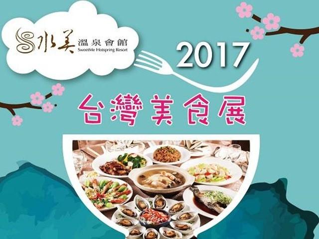 2017台灣美食展票券銷售