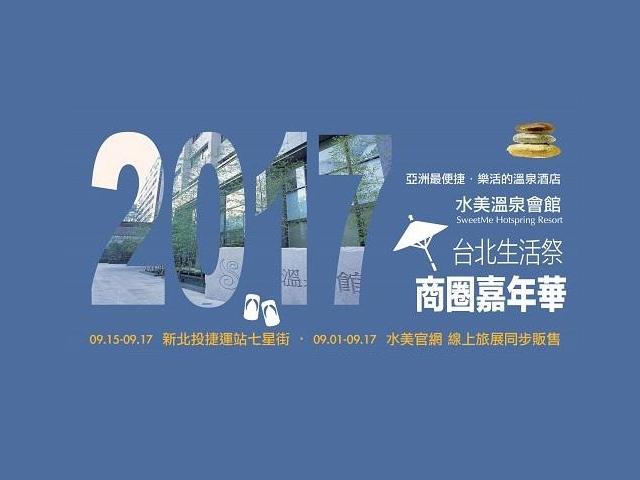 2017 台北生活祭 線上旅展 9/1-9/17正式開賣
